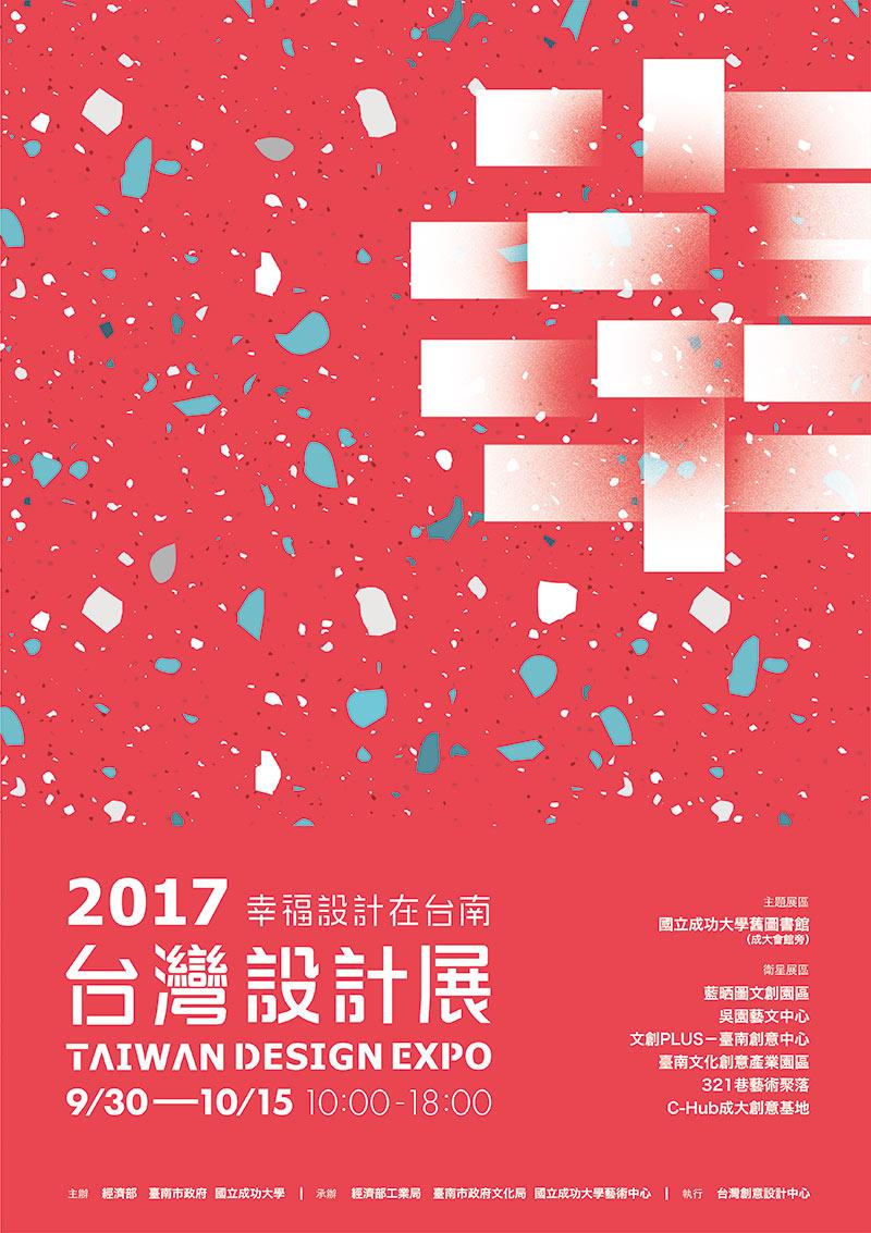 2017_台灣設計展