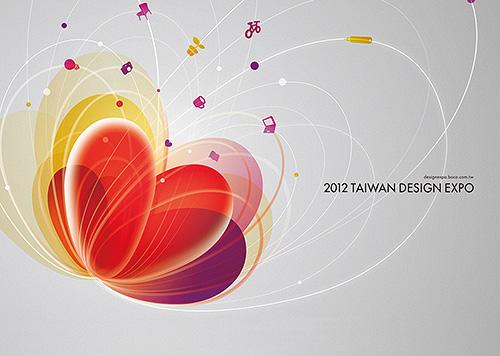 2012 熱情心設計