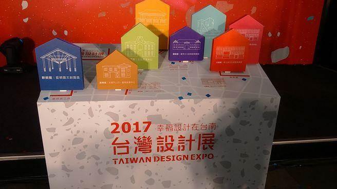 「2017台灣設計展」