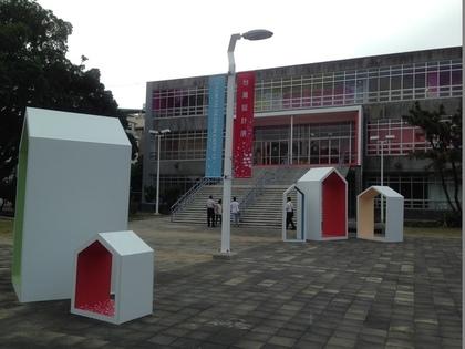 2017台灣設計展主展館在成功大學K館