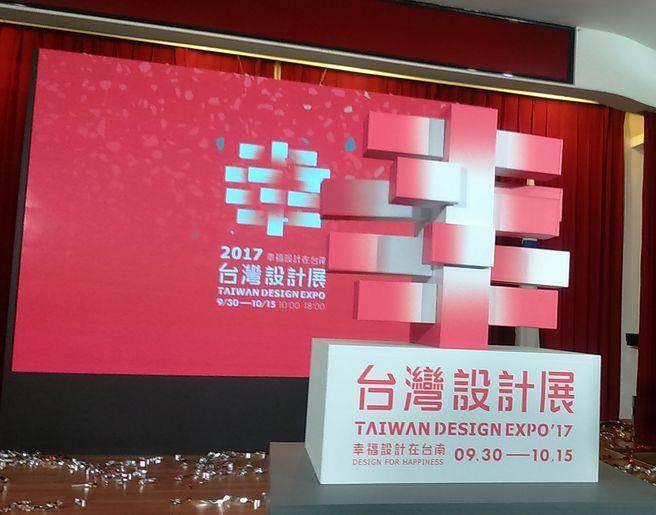 2017台灣設計展