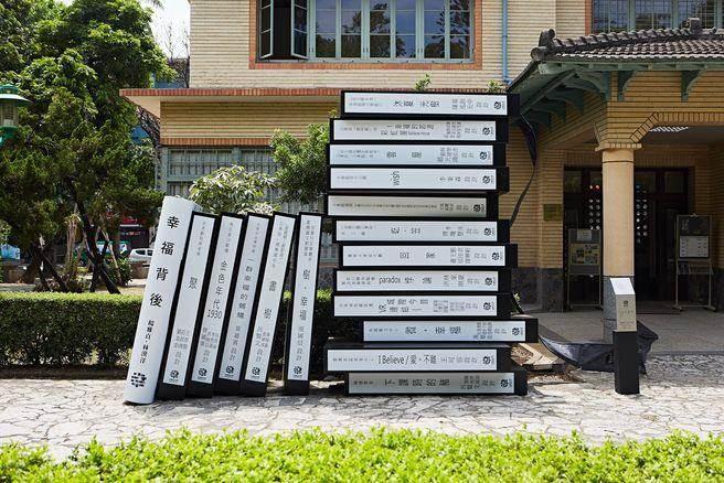 南門電影書院「幸福背後」