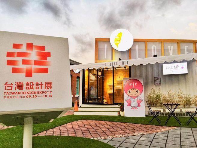 「台灣設計展」也將台南文創園區設為衛星展館之一。