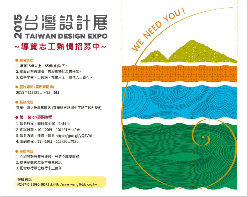 20150916_designexpo_event